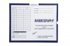 "Mammography, Dark Blue #287 - Category Insert Jackets, System I, Open End - 14-1/4"" x 17-1/2"" (Carton of 250)"